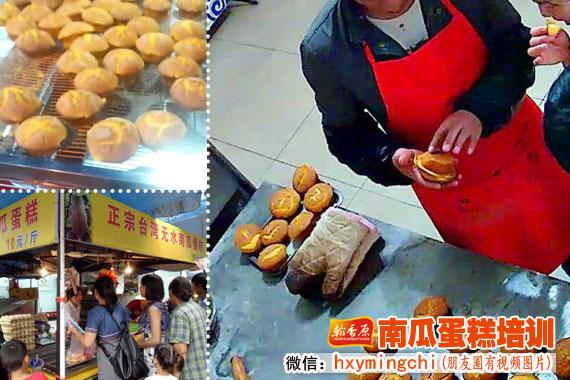工艺要领-正宗台湾南瓜蛋糕视频开店优势