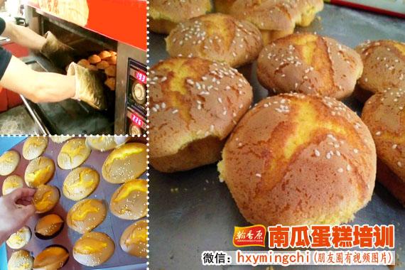 合理工艺-台湾正宗无水南瓜蛋糕欢迎去学