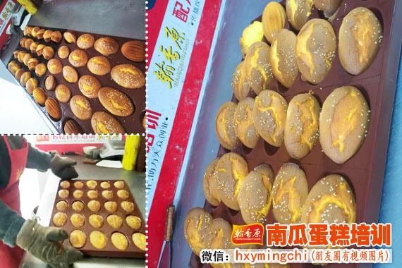 引进特色工艺-台湾蜂蜜南瓜蛋糕加盟店助您成才